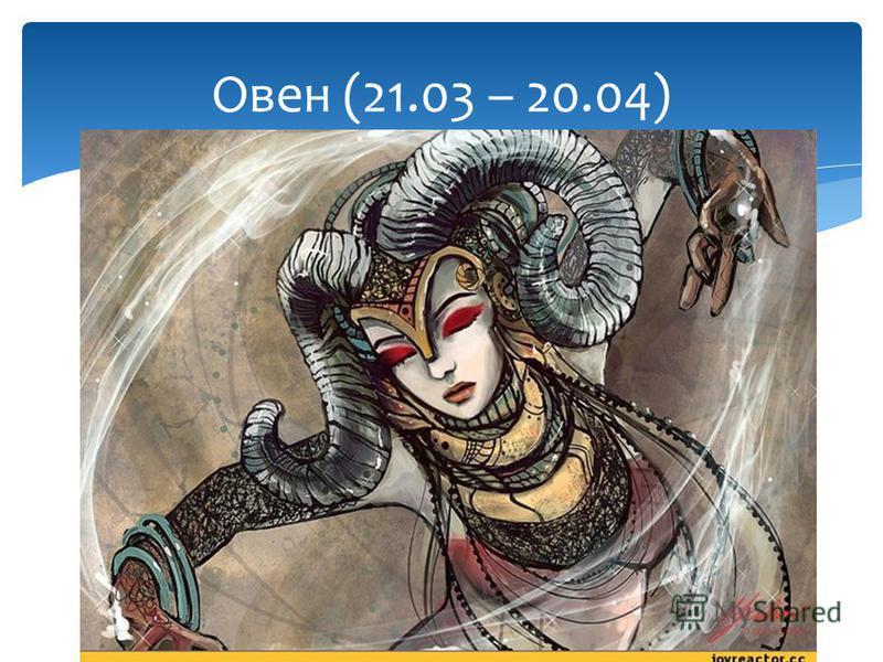 Овен (21.03 – 20.04)