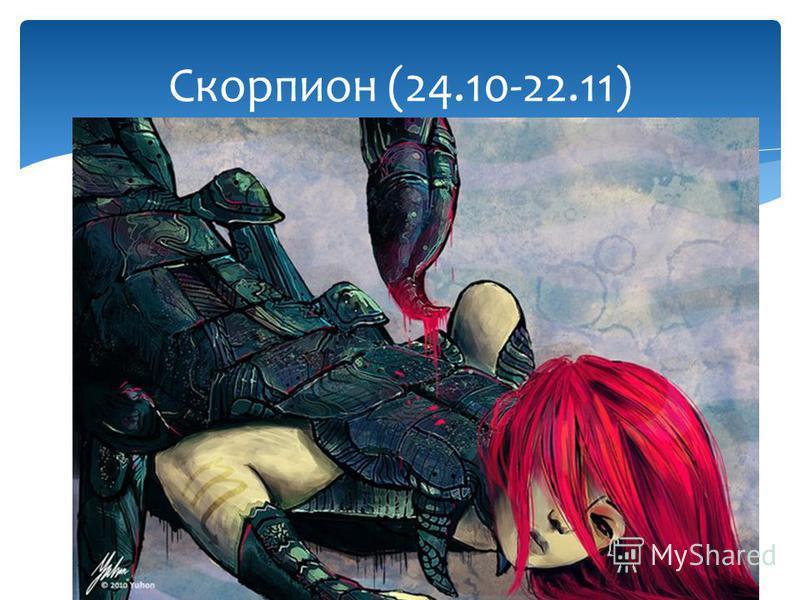 Скорпион (24.10-22.11)