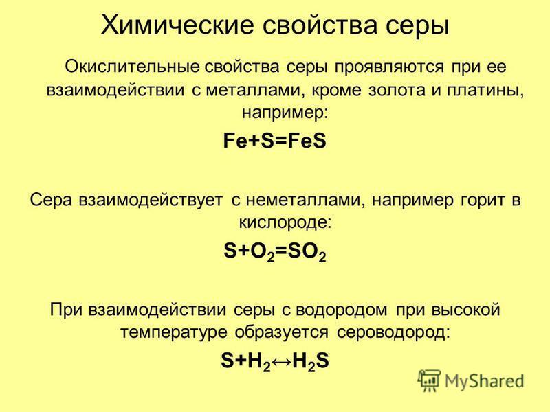 Химические свойства серы Окислительные свойства серы проявляются при ее взаимодействии с металлами, кроме золота и платины, например: Fe+S=FeS Сера взаимодействует с неметаллами, например горит в кислороде: S+O 2 =SO 2 При взаимодействии серы с водор
