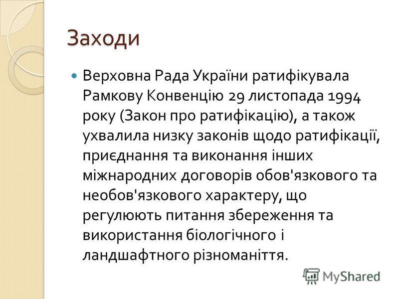 Заходи Верховна Рада України ратифікувала Рамкову Конвенцію 29 листопада 1994 року ( Закон про ратифікацію ), а також ухвалила низку законів щодо ратифікації, приєднання та виконання інших міжнародних договорів обов ' язкового та необов ' язкового ха