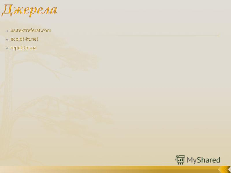 ua.textreferat.com eco.dt-kt.net repetitor.ua