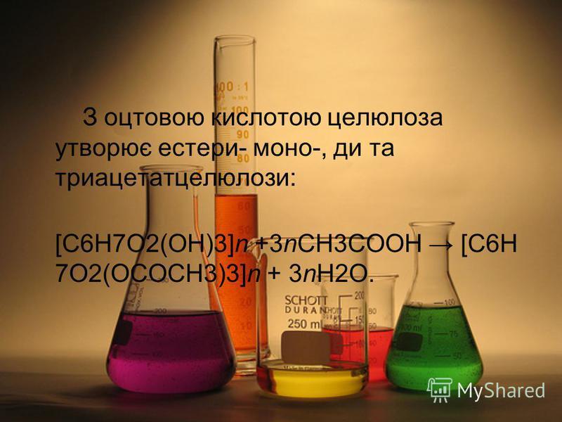 З оцтовою кислотою целюлоза утворює естери- моно-, ди та триацетатцелюлози: [C6H7O2(OH)3]n +3nCH3COOH [C6H 7O2(OCOCH3)3]n + 3nH2O.