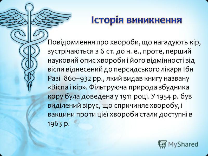 Повідомлення про хвороби, що нагадують кір, зустрічаються з 6 ст. до н. е., проте, перший науковий опис хвороби і його відмінності від віспи віднесений до персидського лікаря Ібн Разі 860–932 рр., який видав книгу названу «Віспа і кір». Фільтруюча пр
