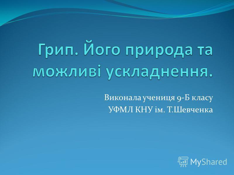 Виконала учениця 9-Б класу УФМЛ КНУ ім. Т.Шевченка