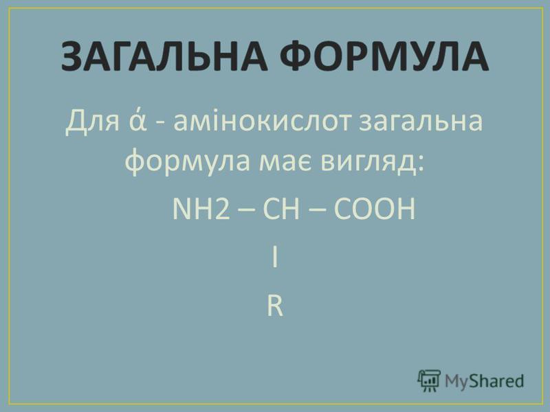 Для ά - амінокислот загальна формула має вигляд : N Н 2 – СН – СООН І R