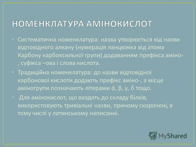 Систематична номенклатура : назва утворюється від назви відповідного алкану ( нумерація ланцюжка від атома Карбону карбоксильної групи ) додаванням префікса аміно -, суфікса – ова і слова кислота. Традиційна номенклатура : до назви відповідної карбон