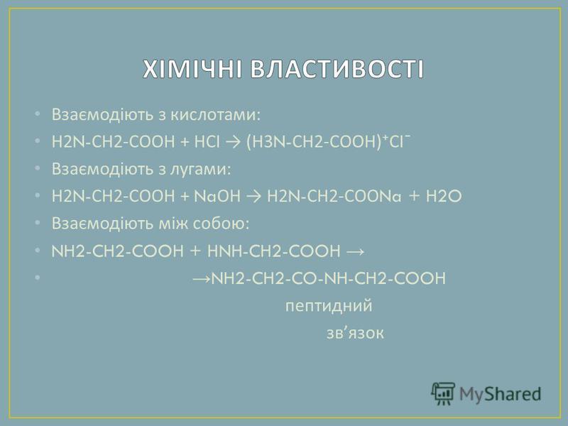 Взаємодіють з кислотами : Н 2N- СН 2- СООН + НСІ ( Н 3N- СН 2- СООН ) СІ ¯ Взаємодіють з лугами : Н 2N- СН 2- СООН + Na ОН Н 2N- СН 2- СОО Na + H2O Взаємодіють між собою : NH2-CH2-COOH + Н NH-CH2-COOH NH2-CH2-CO-NH-CH2-COOH пептидний зв язок