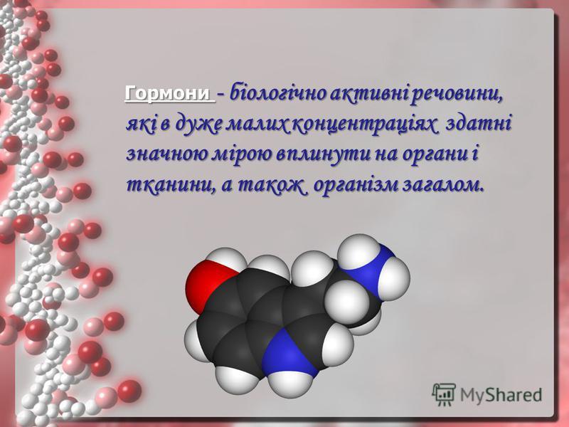 Гормони - біологічно активні речовини, які в дуже малих концентраціях здатні значною мірою вплинути на органи і тканини, а також організм загалом.