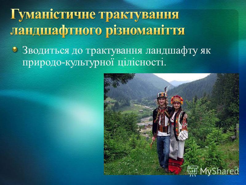 Зводиться до трактування ландшафту як природо-культурної цілісності.