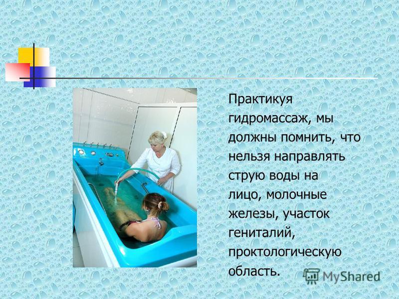 Практикуя гидромассаж, мы должны помнить, что нельзя направлять струю воды на лицо, молочные железы, участок гениталий, проктологическую область.