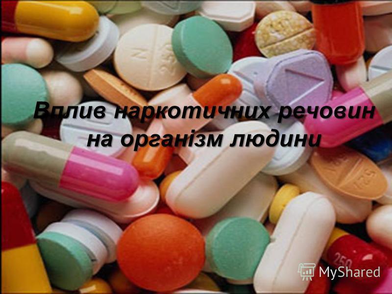 Вплив наркотичних речовин на організм людини