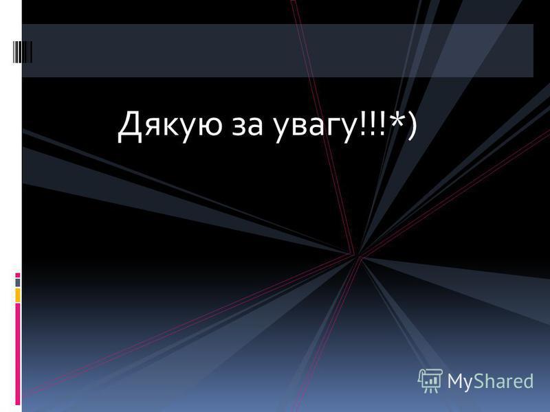 Дякую за увагу!!!*)
