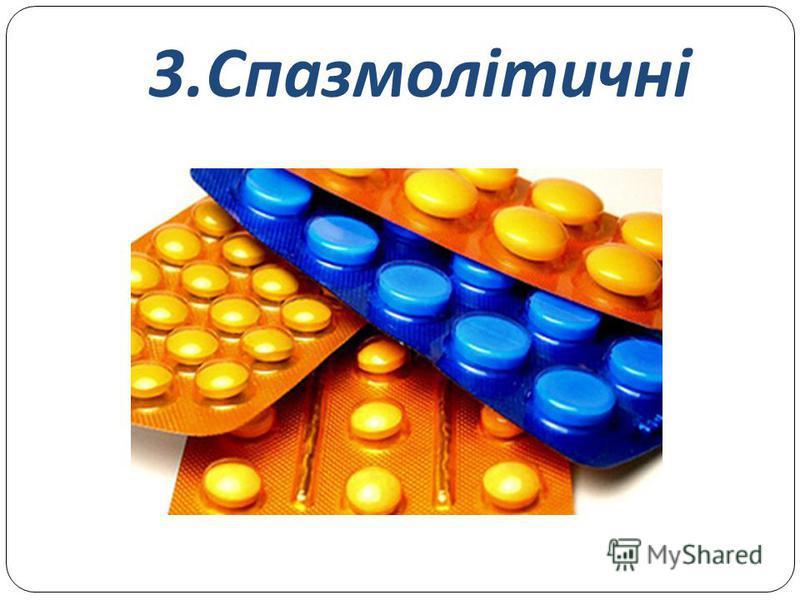 3. Спазмолітичні