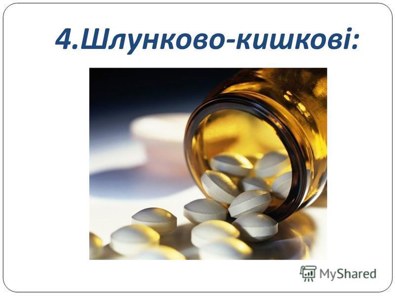 4. Шлунково - кишкові :