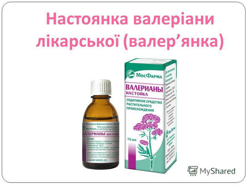 Настоянка валеріани лікарської ( валер янка )