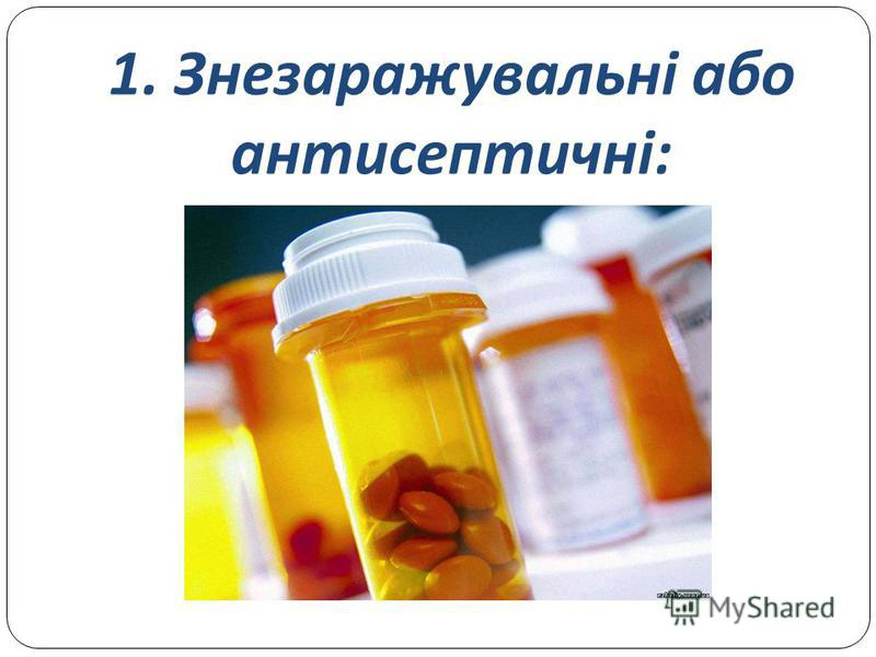 1. Знезаражувальні або антисептичні :