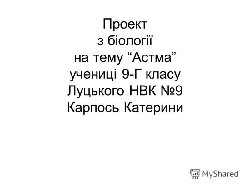 Проект з біології на тему Астма учениці 9-Г класу Луцького НВК 9 Карпось Катерини