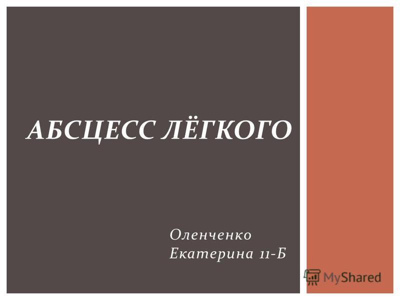 Оленченко Екатерина 11-Б АБСЦЕСС ЛЁГКОГО