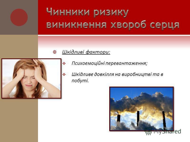 Шкідливі фактори: Психоемоційні перевантаження; Шкідливе довкілля на виробництві та в побуті.