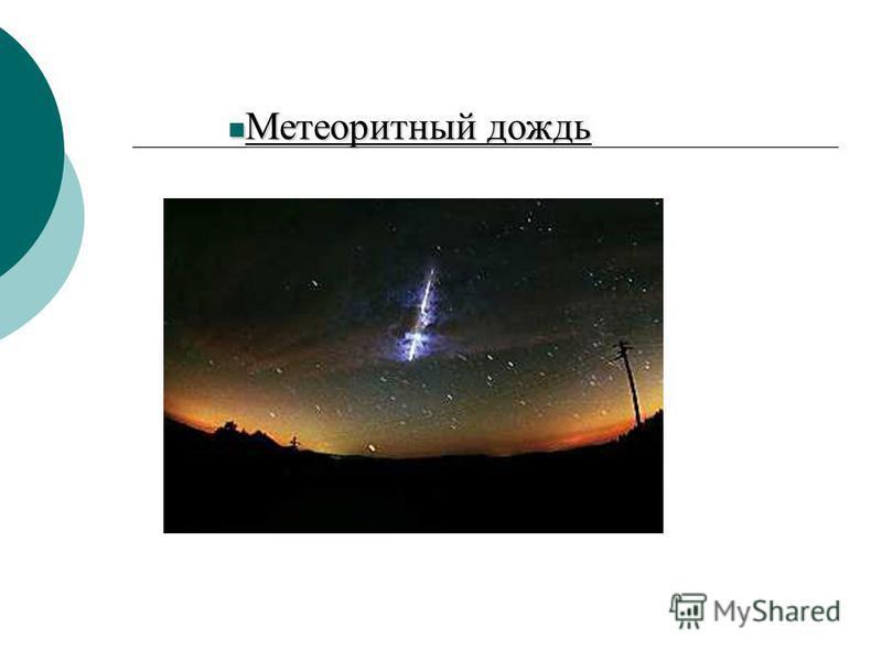 Метеоритный дождь Метеоритный дождь