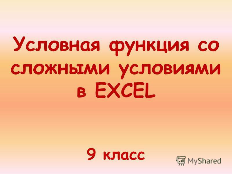 9 класс Условная функция со сложными условиями в EXCEL