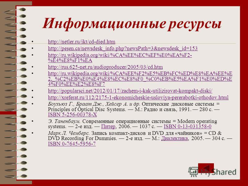 Информационные ресурсы http://netler.ru/ikt/cd-died.htm http://pesen.ca/newsdesk_info.php?newsPath=3&newsdesk_id=153 http://ru.wikipedia.org/wiki/%CA%EE%EC%EF%E0%EA%F2- %E4%E8%F1%EAhttp://ru.wikipedia.org/wiki/%CA%EE%EC%EF%E0%EA%F2- %E4%E8%F1%EA http