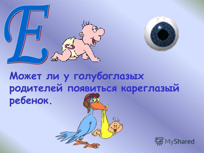 Может ли у голубоглазых родителей появиться кареглазый ребенок.