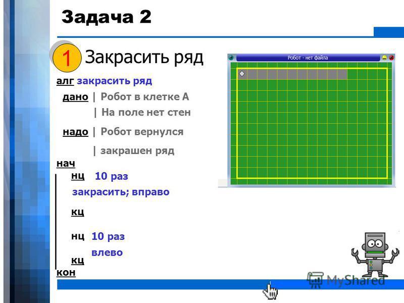 WWW.YOUR-COMPANY-URL.COM Задача 2 Требуется закрасить прямоугольник