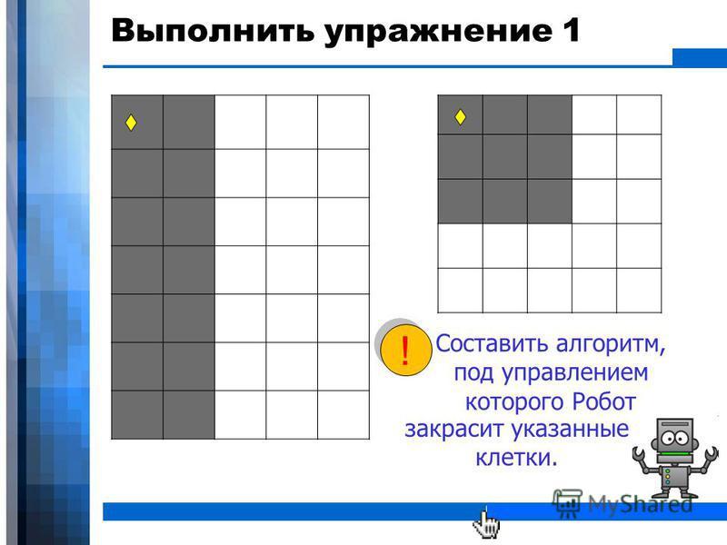 WWW.YOUR-COMPANY-URL.COM Задача 2 Закрасить прямоугольник дано | Робот в клетке А алг закрасить прямоугольник надо | Робот в клетке Б нач нц кц кон 5 раз закрасить ряд 2 2 | На поле нет стен | закрашен прямоугольник вниз