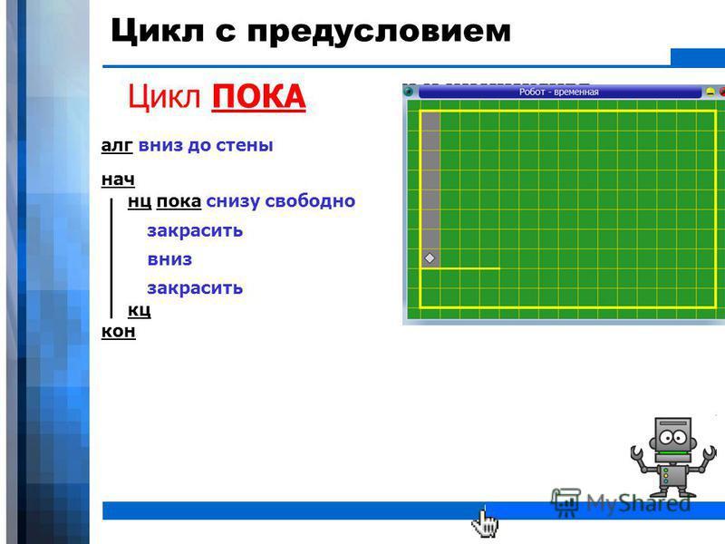 WWW.YOUR-COMPANY-URL.COM Выполнить упражнение 2 Составить алгоритм, под управлением которого Робот закрасит указанные клетки. ! !