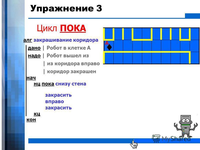 WWW.YOUR-COMPANY-URL.COM Задача 3 Цикл ПОКА алг закрашивание ряда нач нц пока справа свободно кц кон закрасить вправо закрасить