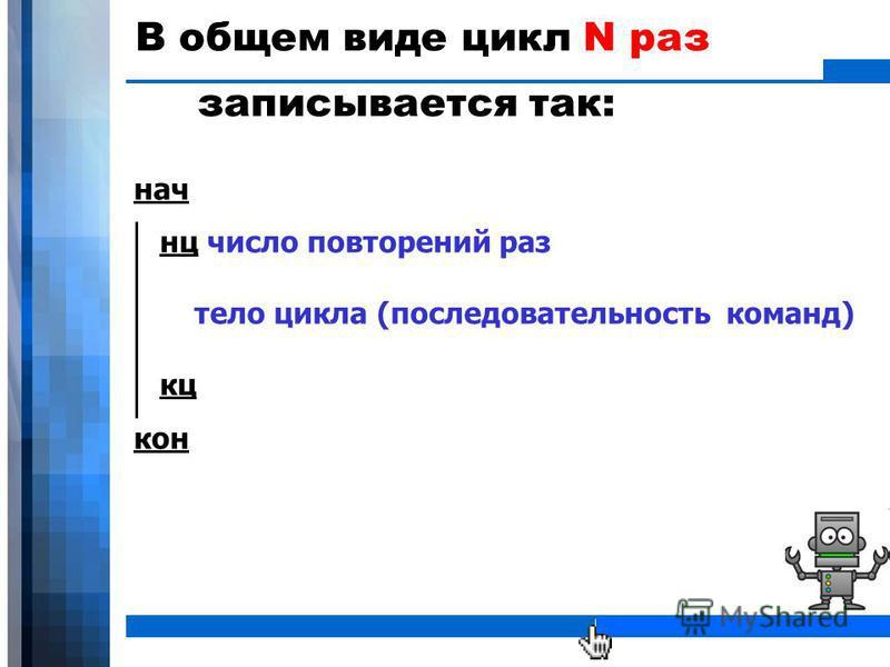 WWW.YOUR-COMPANY-URL.COM Задача 1 Требуется перевести робота и клетки А в клетку Б А Б дано | Робот в клетке А алг лабиринт надо | Робот в клетке Б нач нц кц кон 5 раз вверх; вверх; вправо; вниз; вниз; вправо