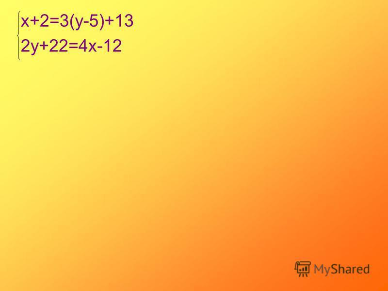 х+2=3(у-5)+13 2 у+22=4 х-12