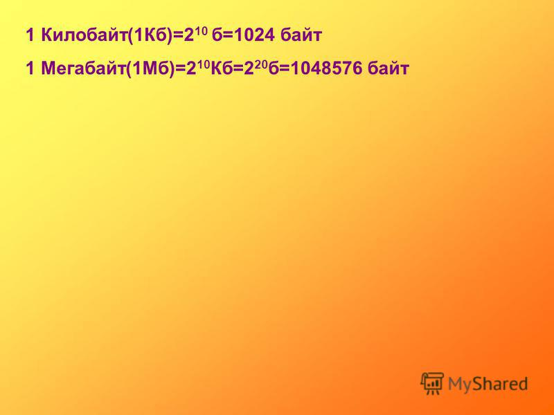 1 Мегабайт(1Мб)=2 10 Кб=2 20 б=1048576 байт