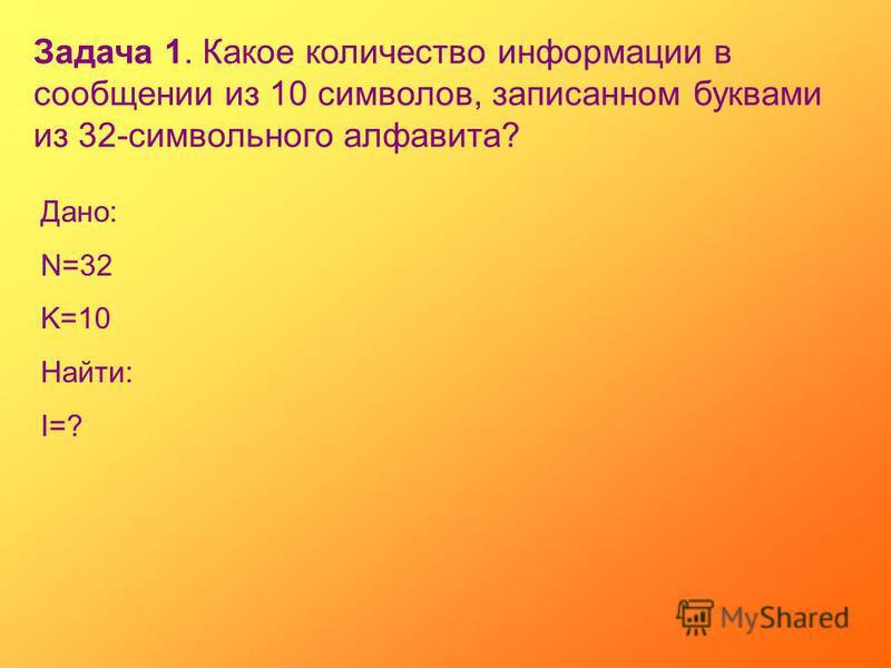 Дано: N=32 K=10 Найти: I=?