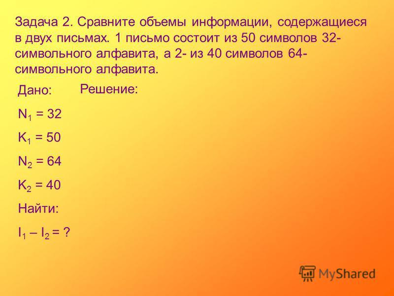 Дано: N 1 = 32 K 1 = 50 N 2 = 64 K 2 = 40 Найти: I 1 – I 2 = ? Решение: