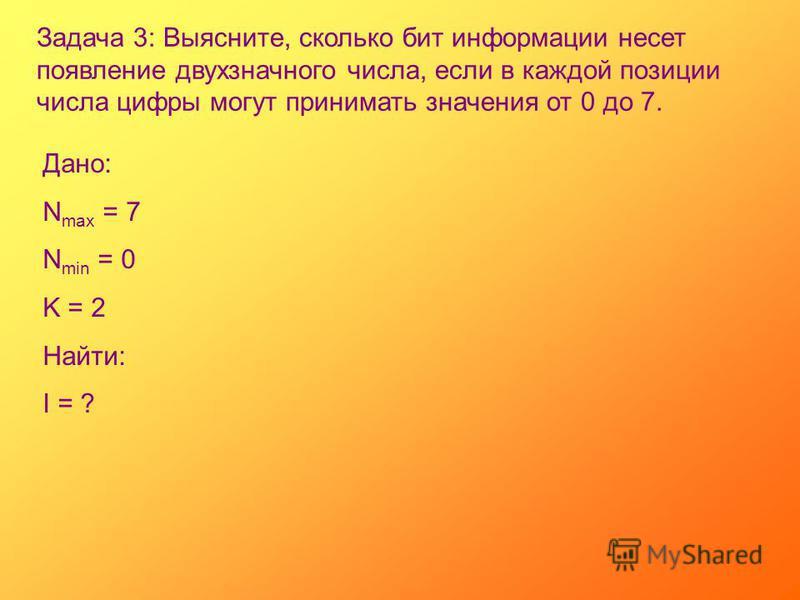 Дано: N max = 7 N min = 0 K = 2 Найти: I = ?