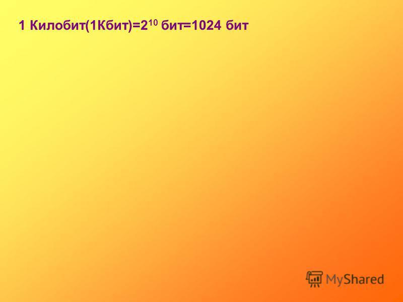 1 Килобит(1Кбит)=2 10 бит=1024 бит