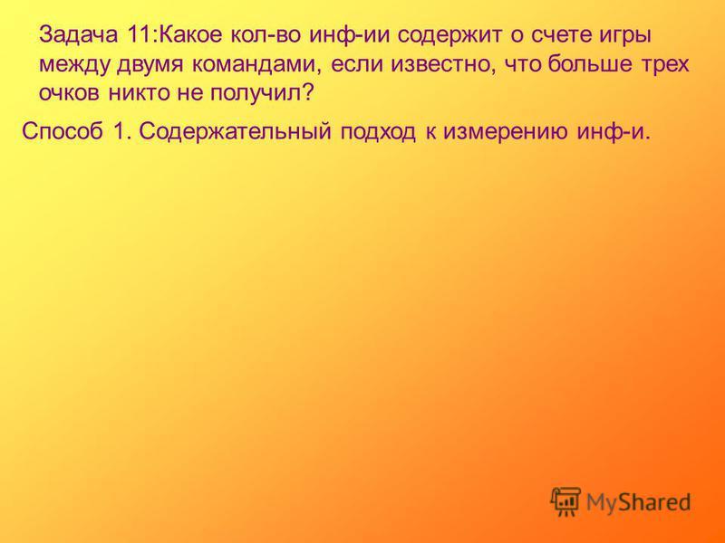 Задача 11:Какое кол-во инф-ии содержит о счете игры между двумя командами, если известно, что больше трех очков никто не получил? Способ 1. Содержательный подход к измерению инф-и.