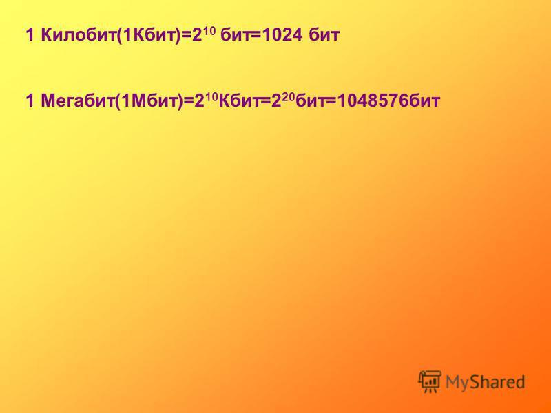 1 Мегабит(1Мбит)=2 10 Кбит=2 20 бит=1048576 бит
