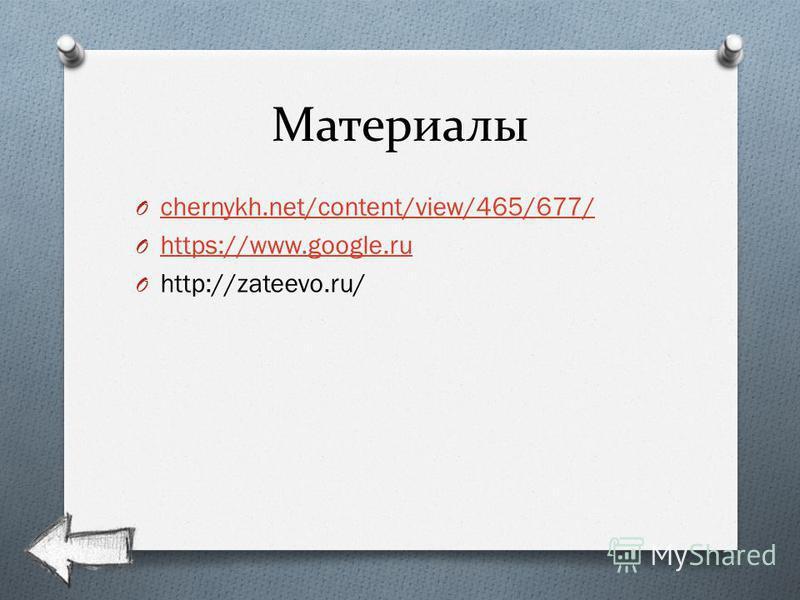 Материалы O chernykh.net/content/view/465/677/ chernykh.net/content/view/465/677/ O https://www.google.ru https://www.google.ru O http://zateevo.ru/