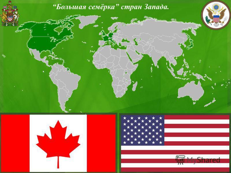 Большая семёрка стран Запада.