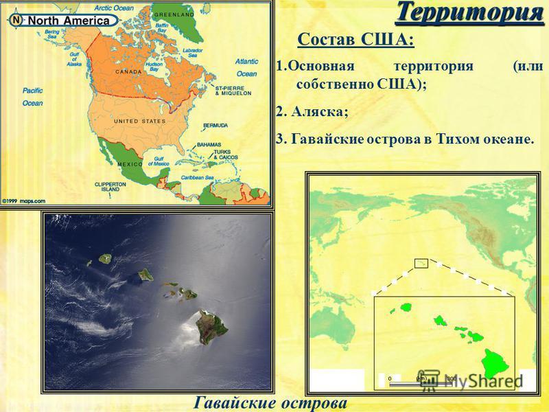 Территория Гавайские острова Состав США: 1. Основная территория (или собственно США); 2. Аляска; 3. Гавайские острова в Тихом океане.