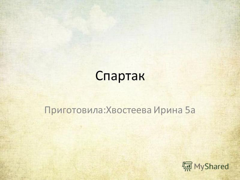 Спартак Приготовила:Хвостеева Ирина 5 а