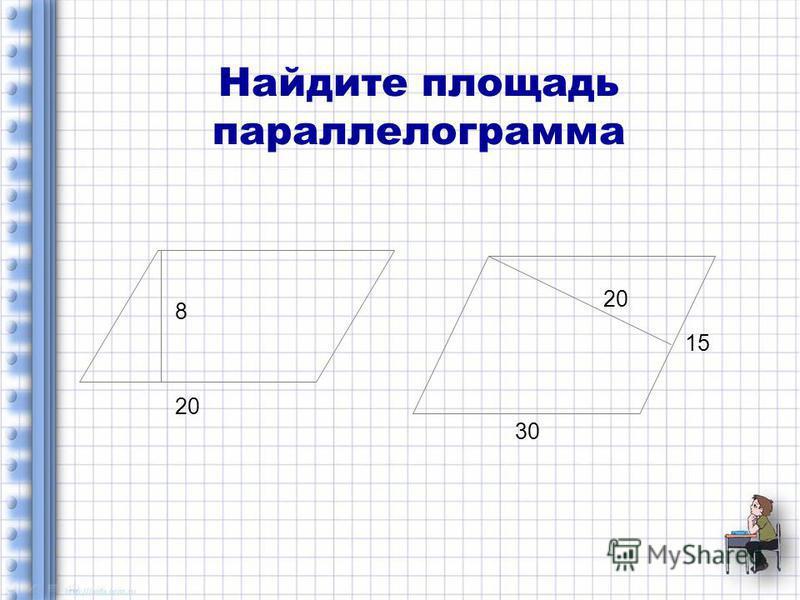 8 20 30 20 15 Найдите площадь параллелограмма