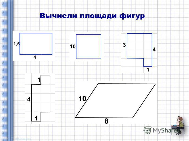 Вычисли площади фигур