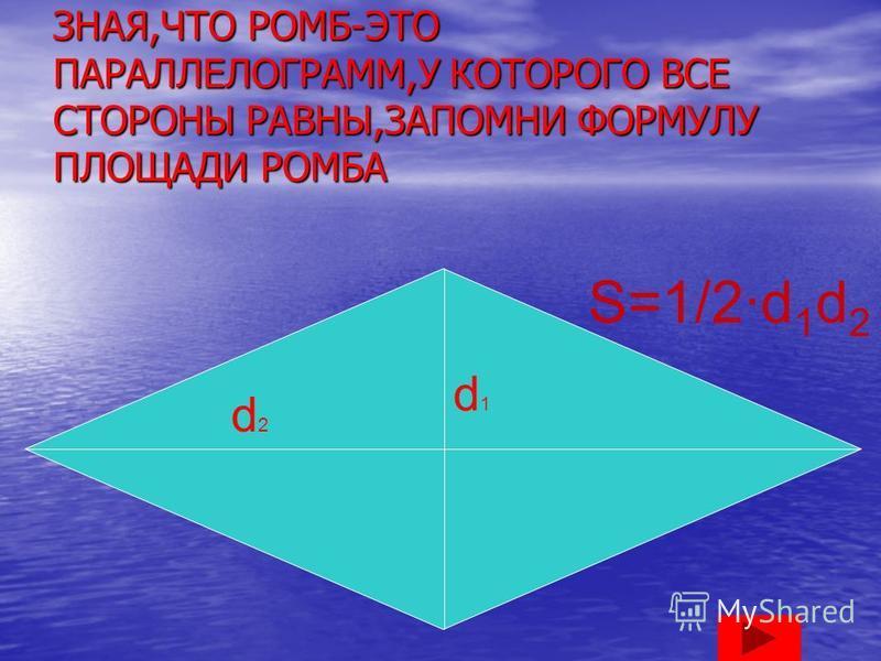 НЕВЕРНО!Проверь решение Обозначим высоту за Х, тогда сторона равна 3Х. Зная, что площадь параллелограмма равна 48 см 2,составим уравнение: 3ХХ=48, 3Х2=48, Х2=16, Х=4 4СМ.-ВЫСОТА, ТОГДА 12СМ.-СТОРОНА ПАРАЛЛЕЛОГРАММА. Х 3Х