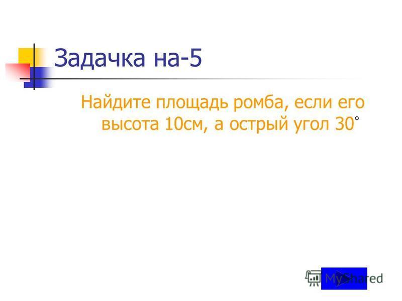 Самостоятельная работа: выбери для себя уровень сложности 1. НА ОЦЕНКУ-5 НА ОЦЕНКУ-5 НА ОЦЕНКУ-5 2. НА ОЦЕНКУ- 4 НА ОЦЕНКУ- 4 НА ОЦЕНКУ- 4 3. НА ОЦЕНКУ - 3 НА ОЦЕНКУ - 3 НА ОЦЕНКУ - 3