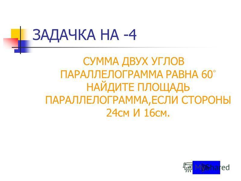 Задачка на-5 Найдите площадь ромба, если его высота 10 см, а острый угол 30