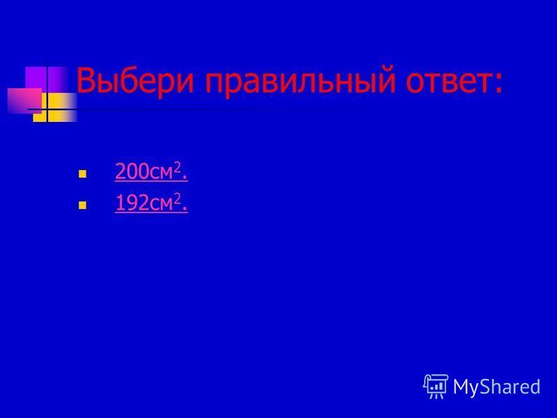 Выбери правильный ответ: 1. 3 см 3 см 2. 15 см 15 см